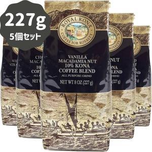 (ロイヤルコナコーヒー) ポピュラー フレーバーコーヒー 5種セット 各227g×5パック (粉)|funsense
