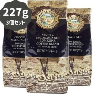 (ロイヤルコナコーヒー) ポピュラー フレーバーコーヒー 3種セット 各227g×3パック (粉)|funsense