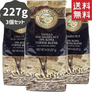 コーヒー フレーバー ロイヤルコナ 人気3種セット 各227g×3パック|funsense