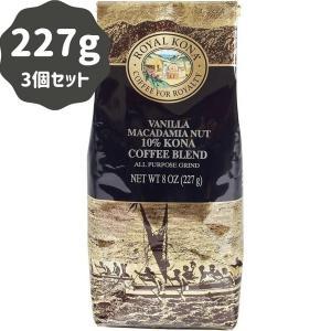 (ロイヤルコナコーヒー) バニラ マカダミアナッツ フレーバー コナブレンド コーヒー 227g×3パック (粉)|funsense