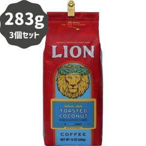 コーヒー フレーバー ライオンコーヒー トーステッドココナッツ 283g×3パック 粉 豆|funsense