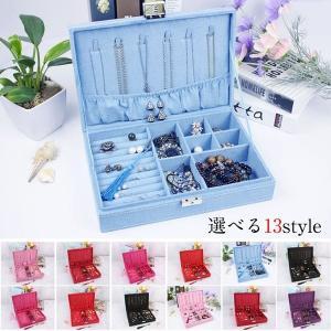 ジュエリーボックス宝石箱大容量アクセサリーケース小型ジュエリーケース小物入れ指輪ネックレスピアス収納...
