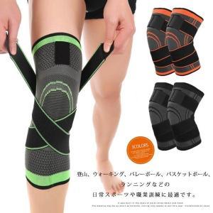 膝サポーター調節可能スリーブ付きコンプレッション膝固定関節靭帯保護半月板損傷回復運動用バレーウォーキ...