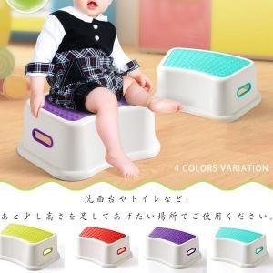 ステップ子供用踏み台トイレトレーニングトイトレ幼児用ステップ滑り止め付き