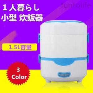 製品の説明  消費電力:約300W 容量:1.5L 炊飯ボタンを押して約20分で炊き上がる。 本体サ...