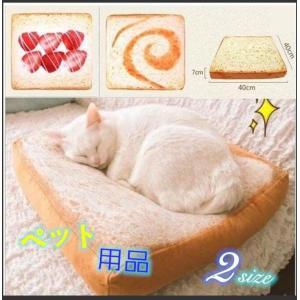 ペット用 ベッド クッション マット 食パンモチーフ スクエア 猫 犬 ペット ペット用品 ペットグ...