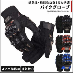 バイクグローブバイク用品通勤頑丈手袋メンズサイクル用スノーボード用プロテクターオートバイ