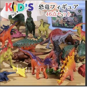 恐竜フィギュア 子供おもちゃ 46点セット リアルなモデル プレゼント 男の子 誕生日 かっこいい