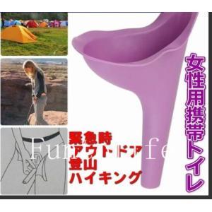 おしっこ 便利グッズ 女性用 簡易トイレ 立ちション アウトドア キャンプ 屋外 緊急