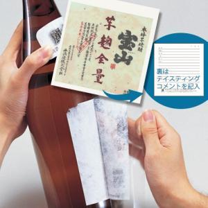 日本酒用 ラベル保存 人気 はがしやすい 記念 日本酒用ラベルコレクター 8枚入り 便利 ワイングッズ コレクション funvinoshop