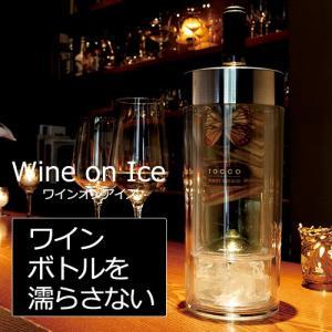 ワインクーラー シャンパンクーラー 人気 二重構造 売れ筋 おしゃれ 便利 ワイン・オン・アイス 1...