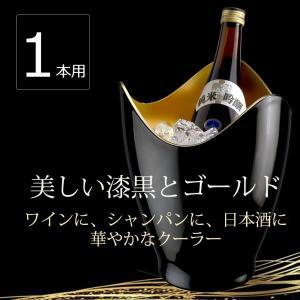 ワインクーラー シャンパンクーラー おしゃれ ブラック ゴールド 高級感 スタイリッシュ 日本酒クー...