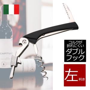 ワインオープナー 簡単 使いやすい ディアブロ ソムリエナイフ 左利き ブラック イタリア製 funvinoshop