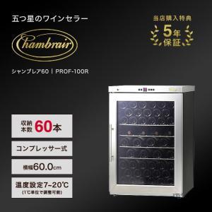 送料無料 シャンブレア・プレミアム60 PROF100 60本用ワインセラー 代引不可 (※送料無料一部例外有り)|funvinoshop
