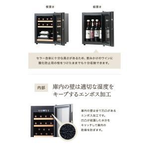 【送料無料】ワインセラー ファンヴィーノ12 SW-12 12本収納 コンプレッサー式 家庭用 小型 赤ワイン 白ワイン wine cellar funvino|funvinoshop|09
