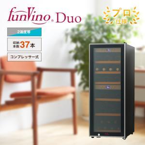 ワインセラー 2温度 38本 デュオ SW-37  家庭用 おしゃれ 人気 小型 中型 ファンヴィーノ コスパ 送料無料|funvinoshop
