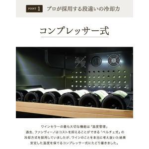 ワインセラー 2温度 38本 デュオ SW-37  家庭用 おしゃれ 人気 小型 中型 ファンヴィーノ コスパ 送料無料|funvinoshop|04