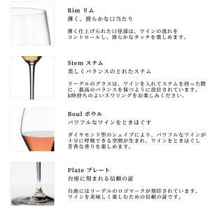 【送料込】リーデル シャンパーニュ 2脚セット 4442/55 RIEDEL ギフト プレゼント ワイングラス グラス 在宅 おうち時間|funvinoshop|03