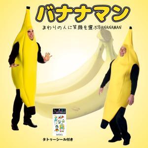 バナナ コスプレ 着ぐるみ 被り物 男女兼用 おもしろい ハロウィンで盛り上がる