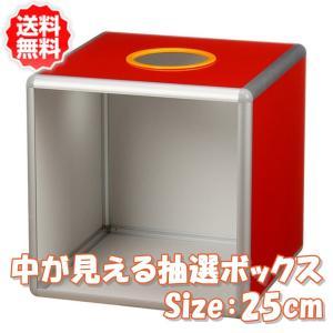 抽選箱 抽せんボックス 投票ボックス つかみ取り くじ引き 中が見える 25cm