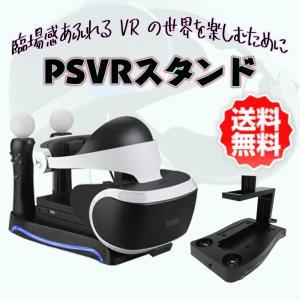 PSVRスタンド ヘッドセットスタンド PS Moveコントローラ充電 PSVRホルダー