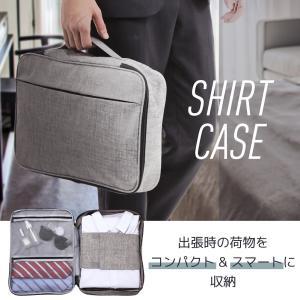 ワイシャツケース 収納 出張 YKKファスナー仕様 ワイシャツ2枚収納 たたみプレート2枚と小物入れ...