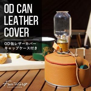 牛革レザー OD缶230g/キャップカバーSET アウトドア キャンプ|fur-ctory