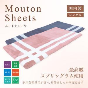高密度ムートンシーツ シングル 100×200 高木ミンク ファクトリー Fur-ctory 送料無料|fur-ctory