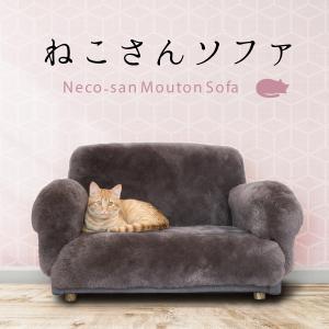 ねこさんソファ ムートン 猫 専用 ソファ ベッド 贅沢 リアルファー 多頭飼い キャットソファ 高木ミンク ファクトリー Fur-ctory 送料無料|fur-ctory