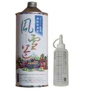 燃料添加剤 風雷益 1L缶  ガソリン、ディーゼル兼用  送料無料