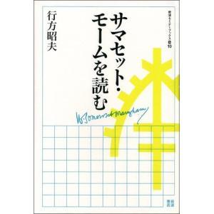 (中古品)サマセット・モームを読む (岩波セミナーブックス S10)|furatto