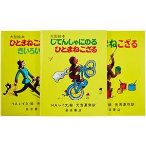 (中古品)大型絵本ひとまねこざる1(セット) 3冊セット|furatto