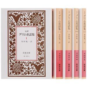 (中古品)グリム童話集 5冊セット (岩波文庫)|furatto