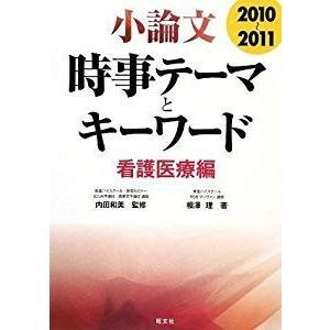 小論文時事テーマとキーワード 看護医療編 2010-2011 furatto