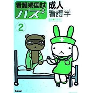 看護婦国試パスパス〈第2巻〉成人看護学 furatto