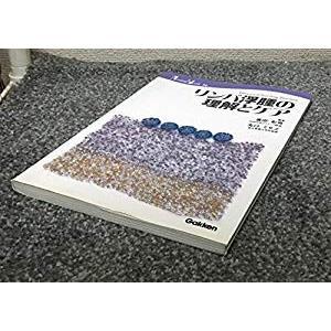 リンパ浮腫の理解とケア (Nursing mook―Advanced nursing practice (26)) furatto