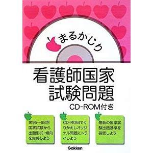 まるかじり看護師国家試験問題 CD‐ROM付き furatto