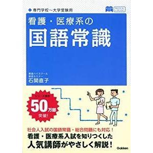 看護・医療系の国語常識 新旧両課程対応版 (メディカルVブックス)(中古品)