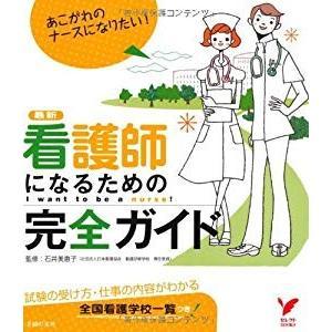 看護師になるための完全ガイド (セレクトBOOKS) furatto