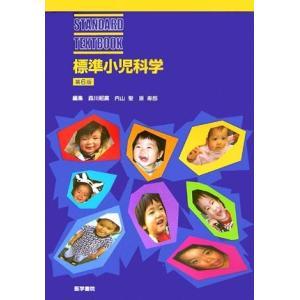 標準小児科学 (STANDARD TEXTBOOK) furatto
