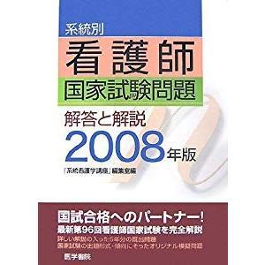 系統別看護師国家試験問題―解答と解説〈2008年版〉 furatto