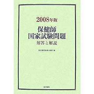 保健師国家試験問題 解答と解説〈2008年版〉 furatto