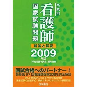系統別看護師国家試験問題―解答と解説〈2009年版〉 furatto