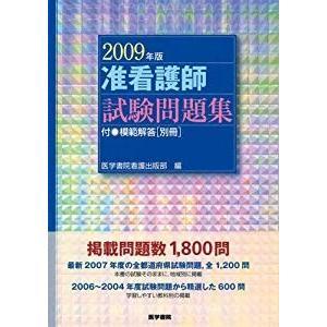 准看護師試験問題集〈2009年版〉 furatto