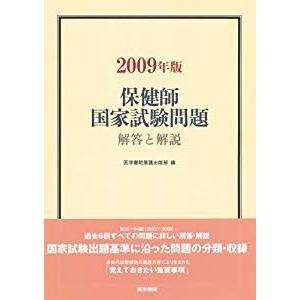 保健師国家試験問題解答と解説〈2009年版〉 furatto