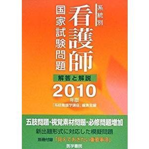 系統別看護師国家試験問題〈2010年版〉―解答と解説 furatto