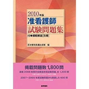 准看護師試験問題集〈2010年版〉 furatto