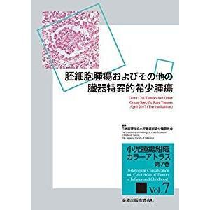 小児腫瘍組織カラーアトラス 第7巻: 胚細胞腫瘍およびその他の臓器特異的希(中古品)