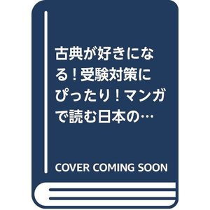 (中古品)古典が好きになる!受験対策にぴったり!マンガで読む日本の古典(全8巻セット|furatto