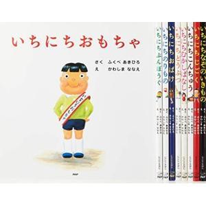 「いちにち」シリーズ9巻セット(9巻セット) furatto